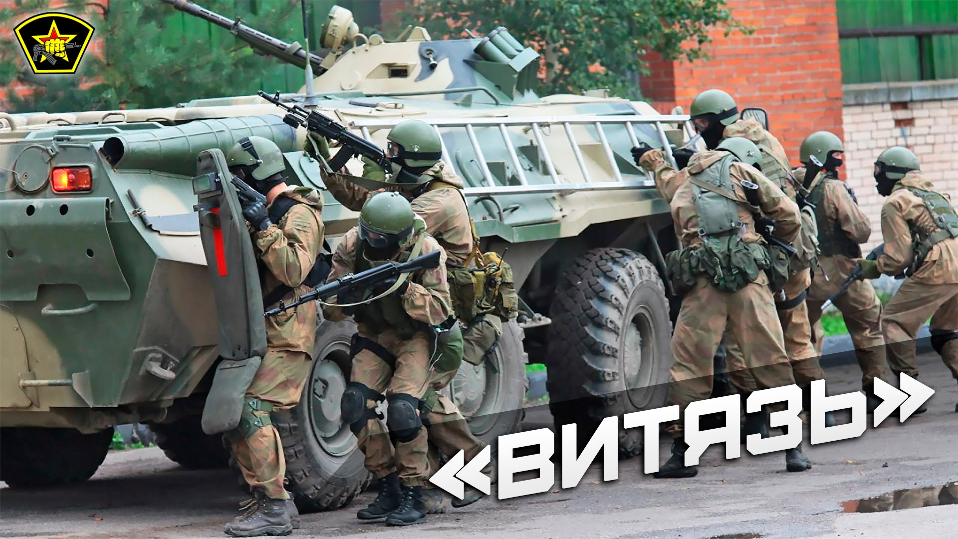 Special Forces Vityaz: training, photo 87