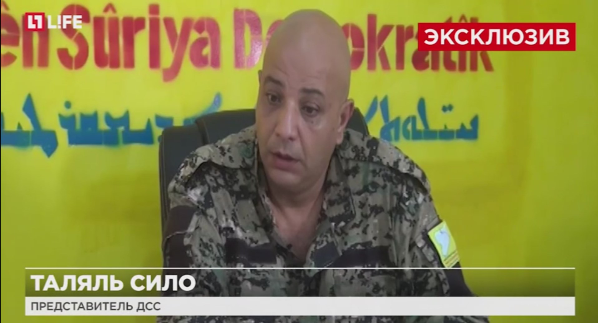 SDF Spokesman Confirms the Group Does Nothing without 'Signals' from the United States (Vdieo)