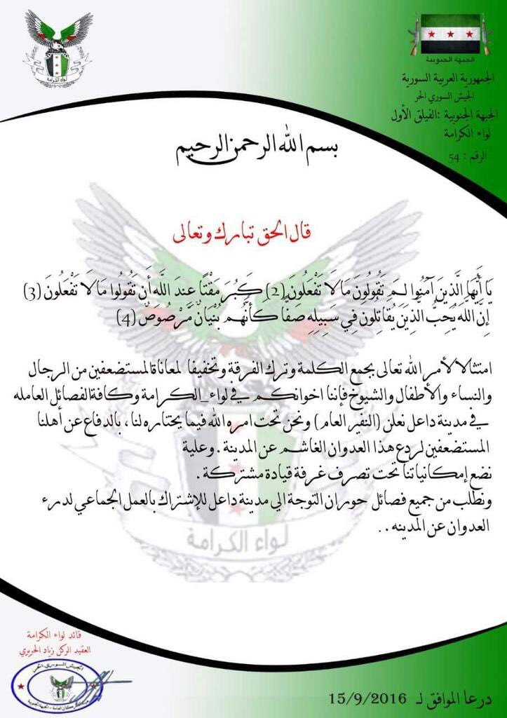 Free Syrian Army Declares Mobilisation in Daraa