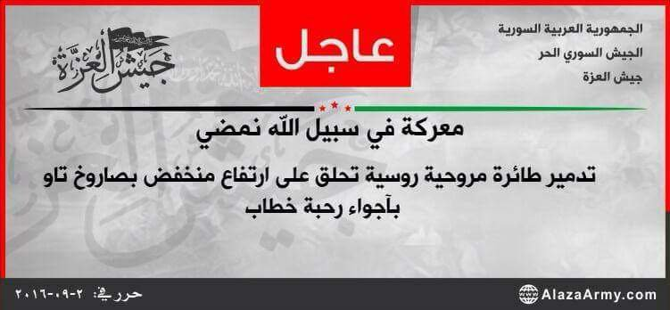 Jaish al-Izza Militant Group Claims to Have Downed Russian Helicopter in Northern Hama (Updates)