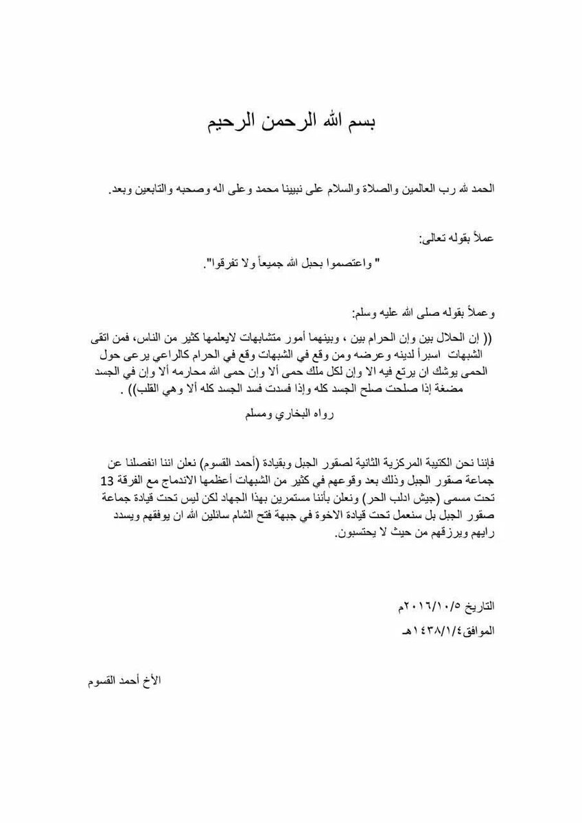 Another US-backed 'Moderate Rebel' Group Joins Jabhat al-Nusra