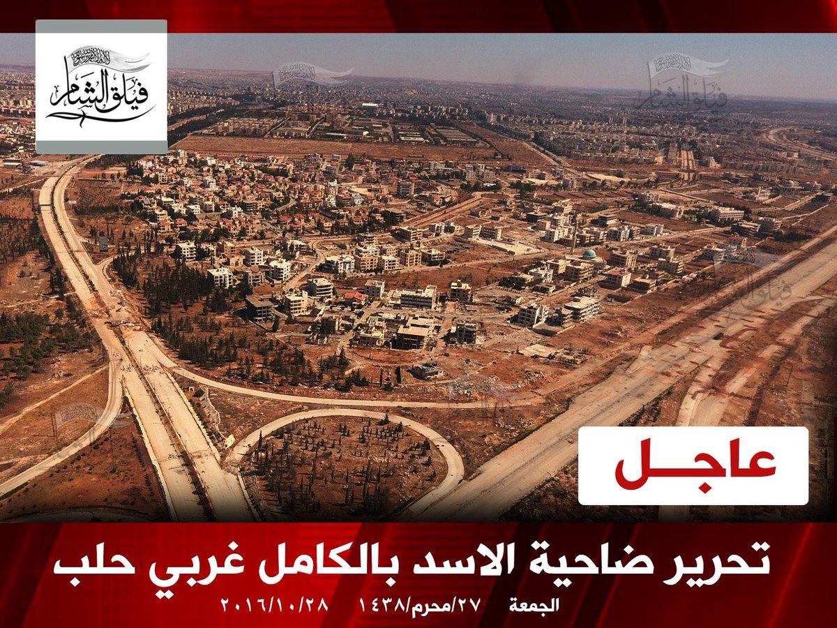 Al-Nusra (Al-Qaeda) Declares Control of Al-Assad Neighborhood in Western Aleppo