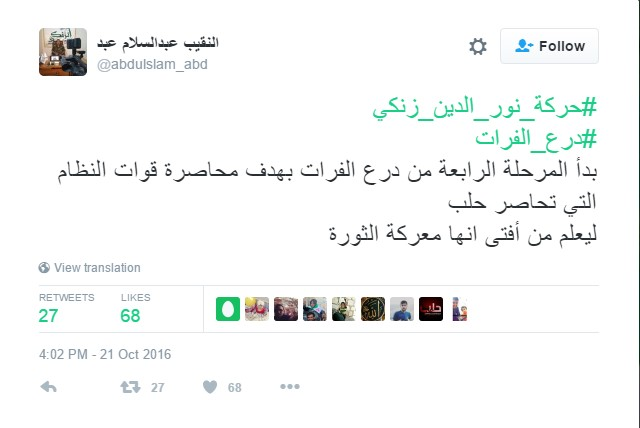 Nour al-Din al-Zenki Says Next Stage of Turkey's Operation Euphrates Shield Is to Attack Syrian Army in Aleppo City