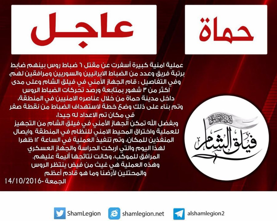 US-Backed 'Opposition' Claims to Have Killed 6 Russian Officers, Including a General in Hama