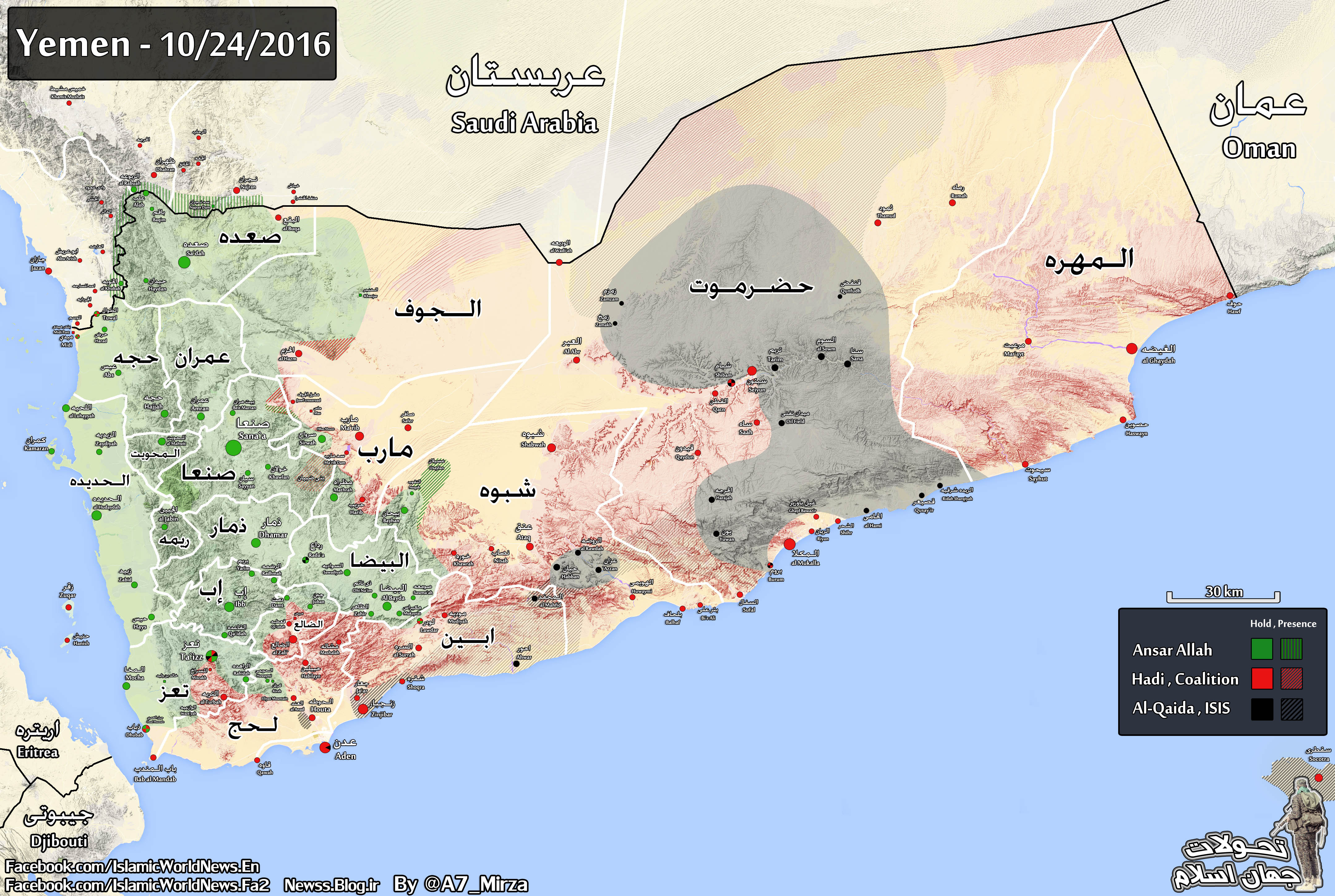 Map Update: Military Situation in Yemen on October 24, 2016