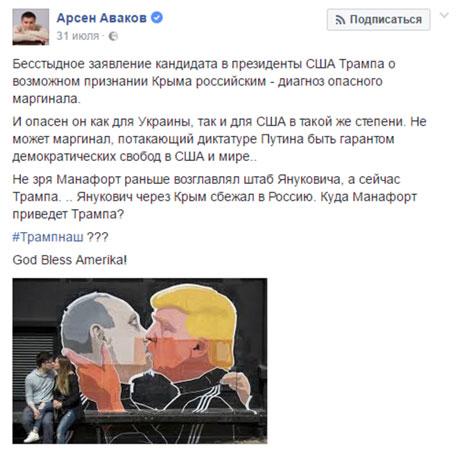 Ukrainian Minister of Internal Affairs Deleted Facebook Post Calling Trump 'Dangeroous Misfit'