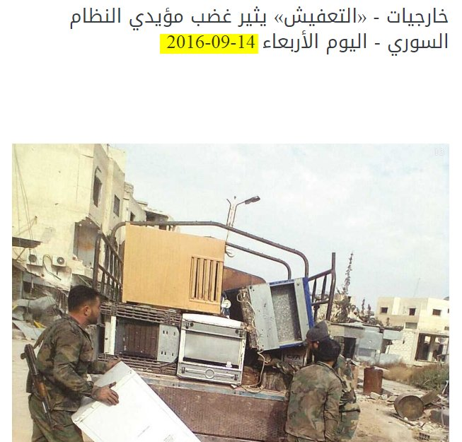 Do Syrian Soldiers Loot Towns Liberated from Terrorists? (Photo)