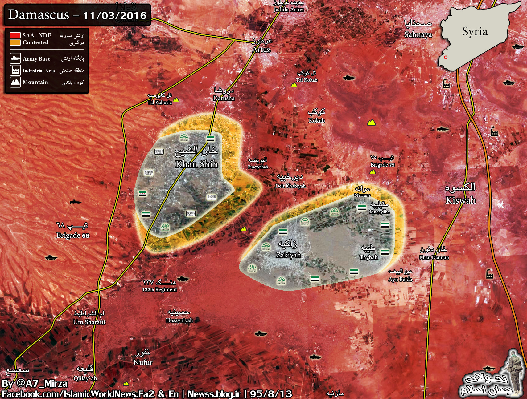 Syrian Army Liberates One More Village in Western Ghouta