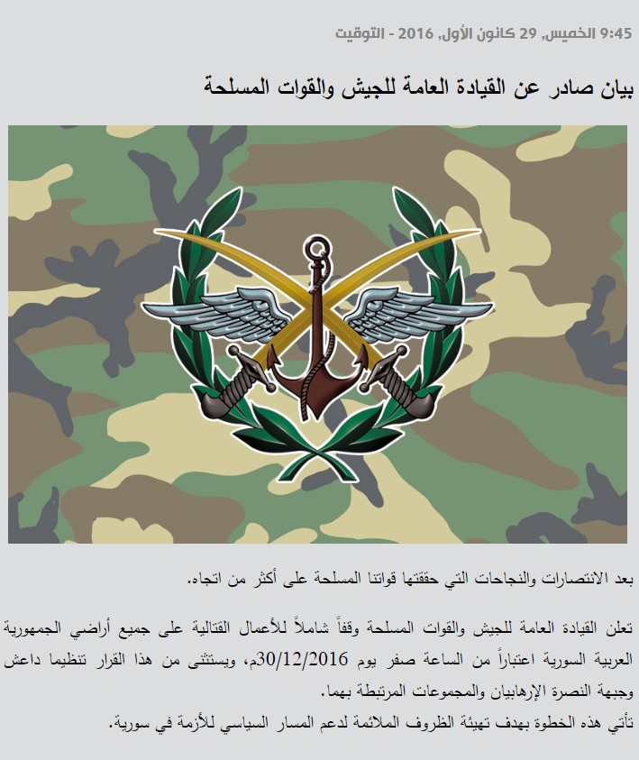 Syrian Defense Ministry Announces Nationwide Ceasefire Starting On December 30