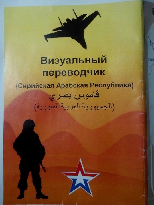 Alleged Syria Guidebooks For Russian Military Servicemen Appeared Online