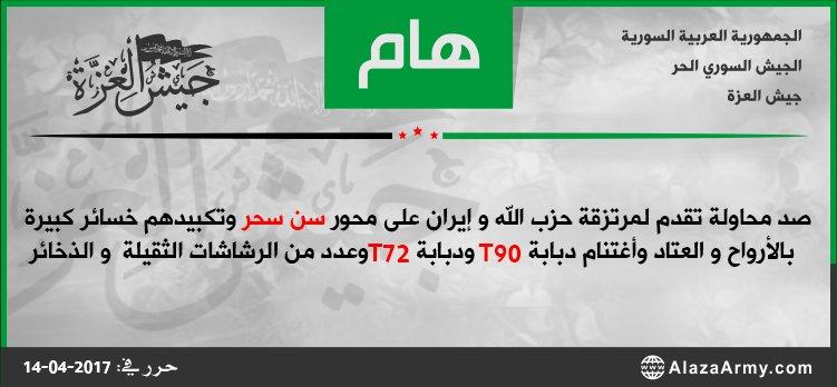 Heavy Clashes In Btaysh Village In Northern Homs (Map)
