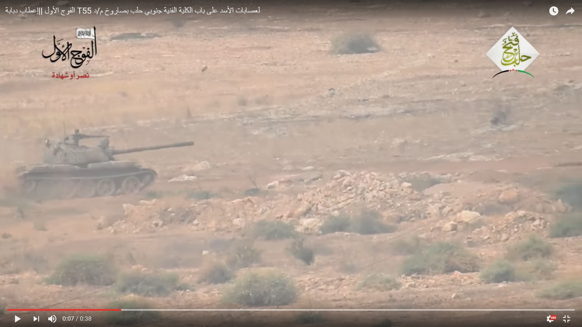 Detailed Analysis Of Battle For Ramouseh Artillery Academy In Western Aleppo - Part 2