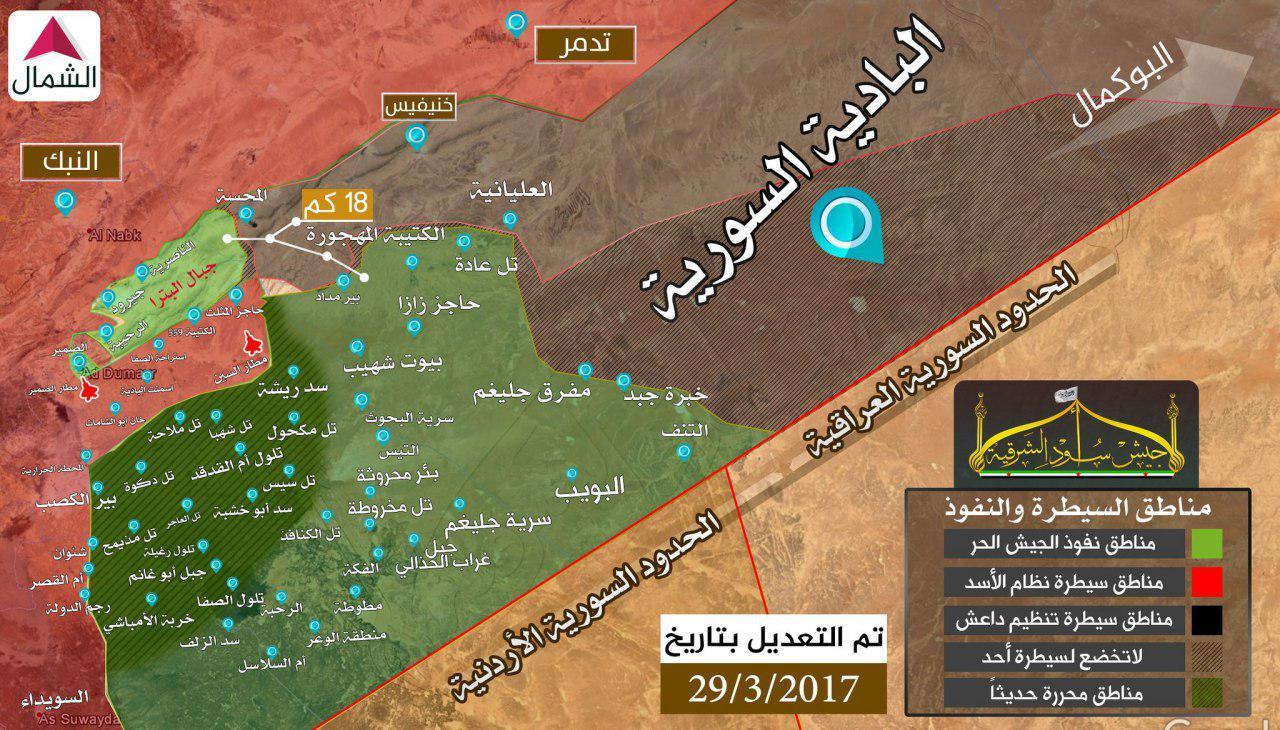 Free Syrian Army Captured Strategic Abu Al-Shamat Highway