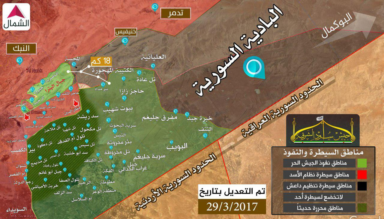 Free Syrian Army Captured Strategic Abu Al-Shamat Highway