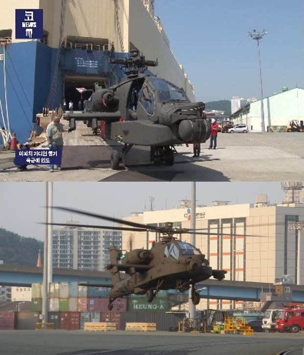 The first of 36 AH-64E Apache Guardians were offloaded in the Port of Pusan in January, 2017. Their main rotor blades were reassembled on the dock and the helicopters were flown straight to a military air field.