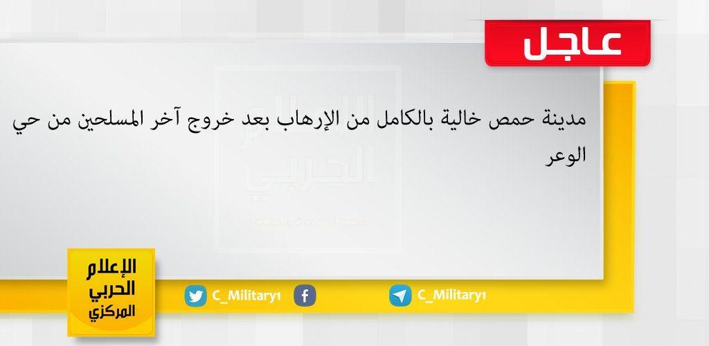 No More Militants In al-Waer District Of Homs City