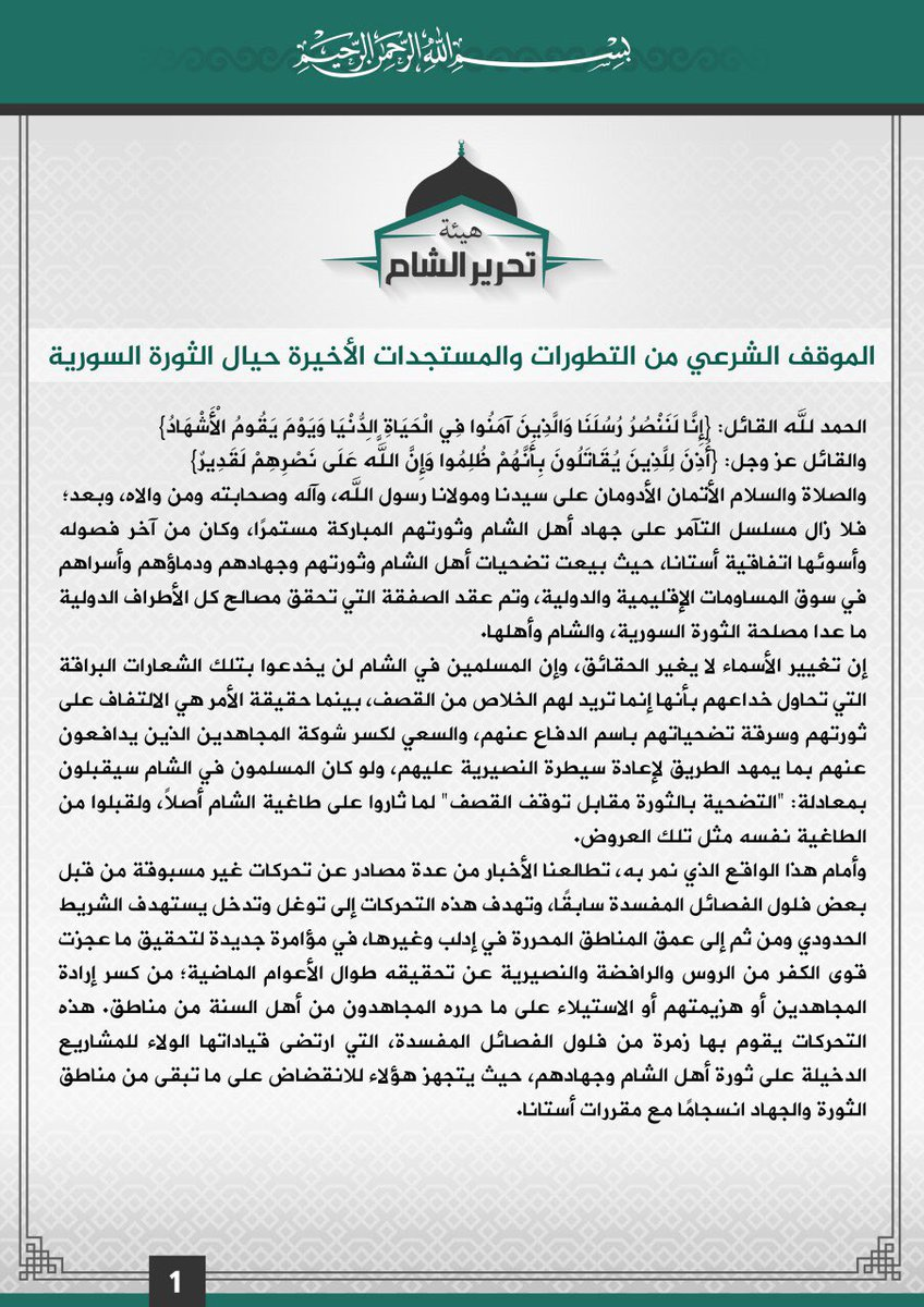 Hay'at Tahrir al-Sham Threatens To attack Any Rebel Group That Complies With Safe Zones Agreement