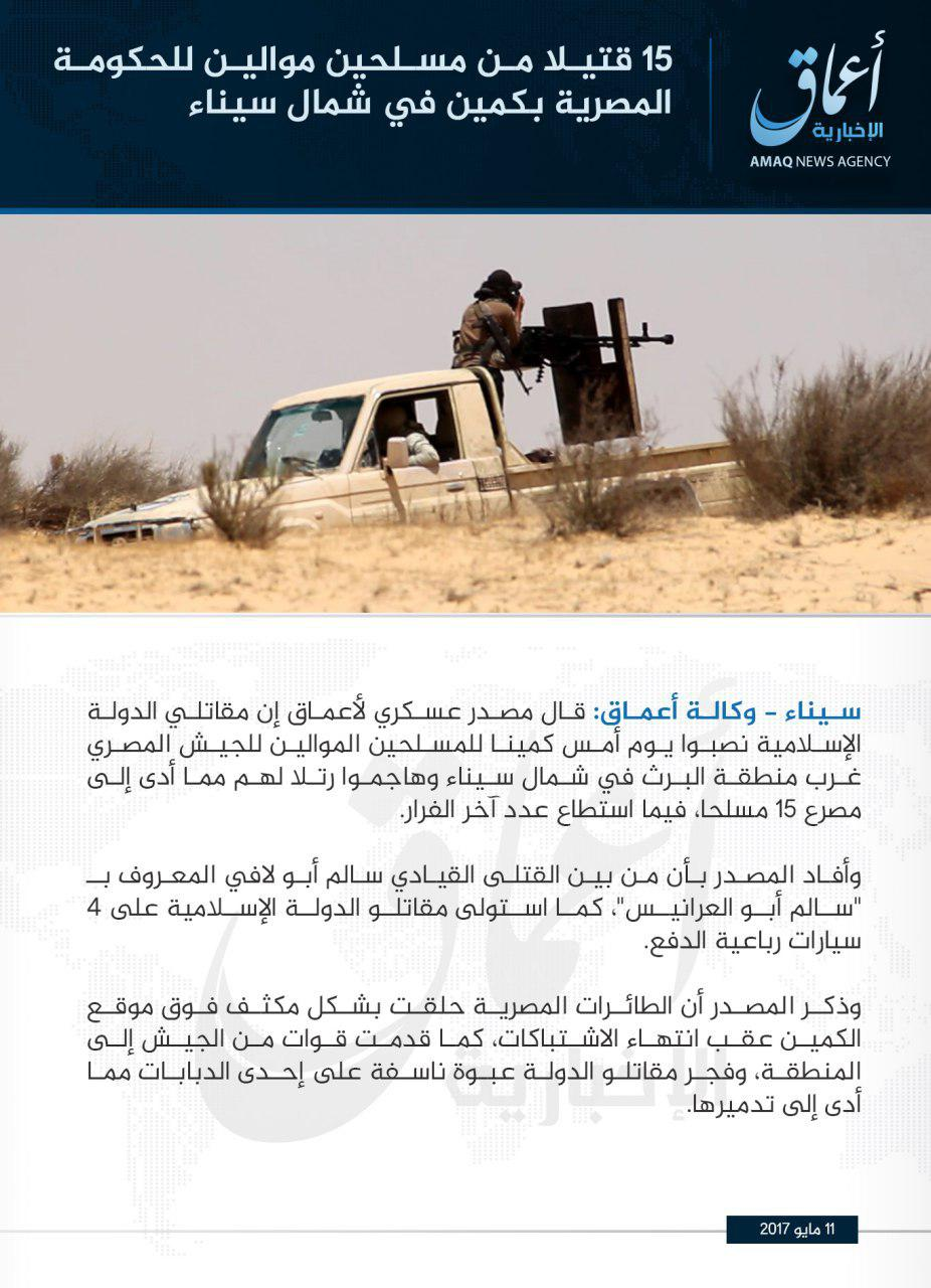 ISIS Attacks Tribal Forces In Egypt's Sinai