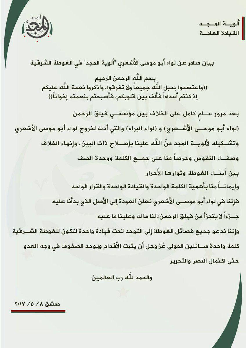 Jaish al-Islam And Al-Rahman Corps Continued Its Infighting In Eastern Ghouta