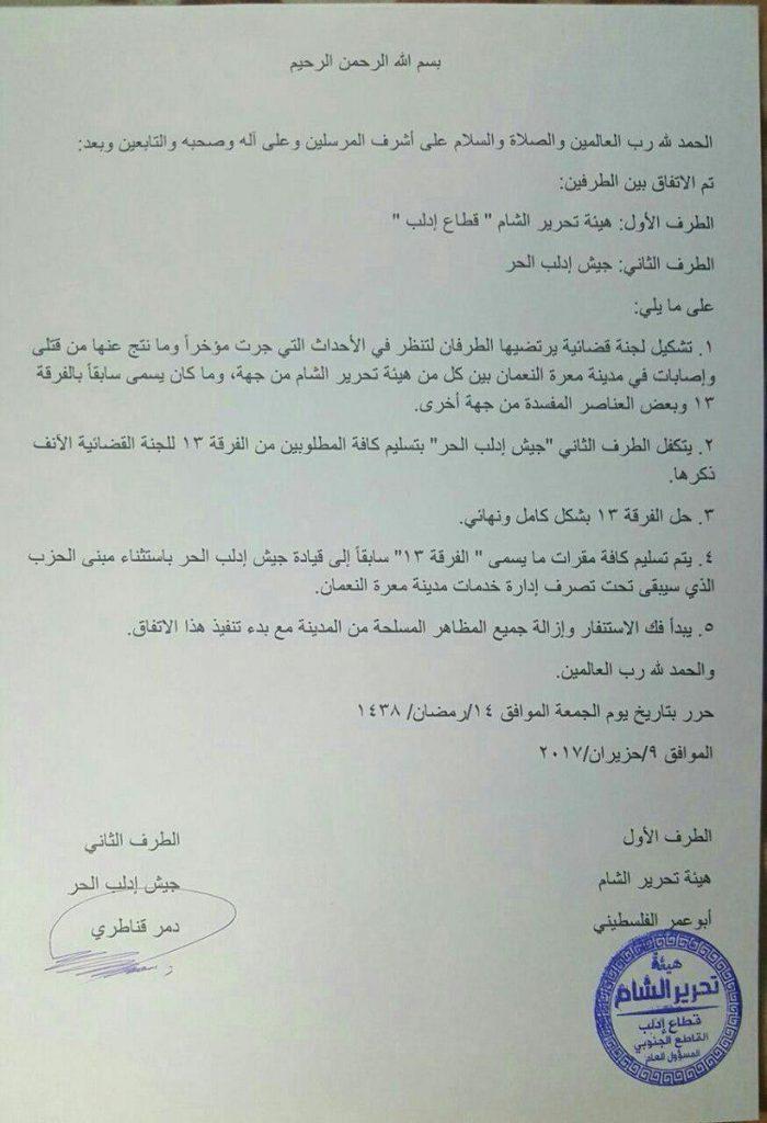Hay'at Tahrir al-Sham Disbands 13th Division In Ma'arat al-Nu'man