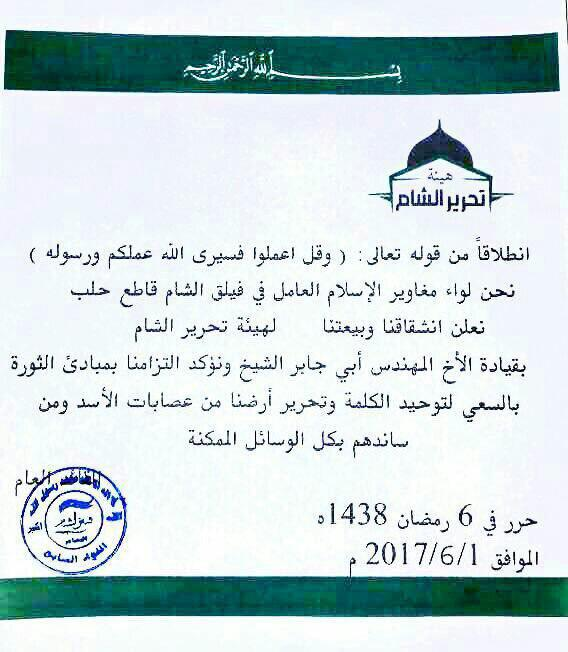 Hayat Tahrir al-Sham Appears In Northern Aleppo