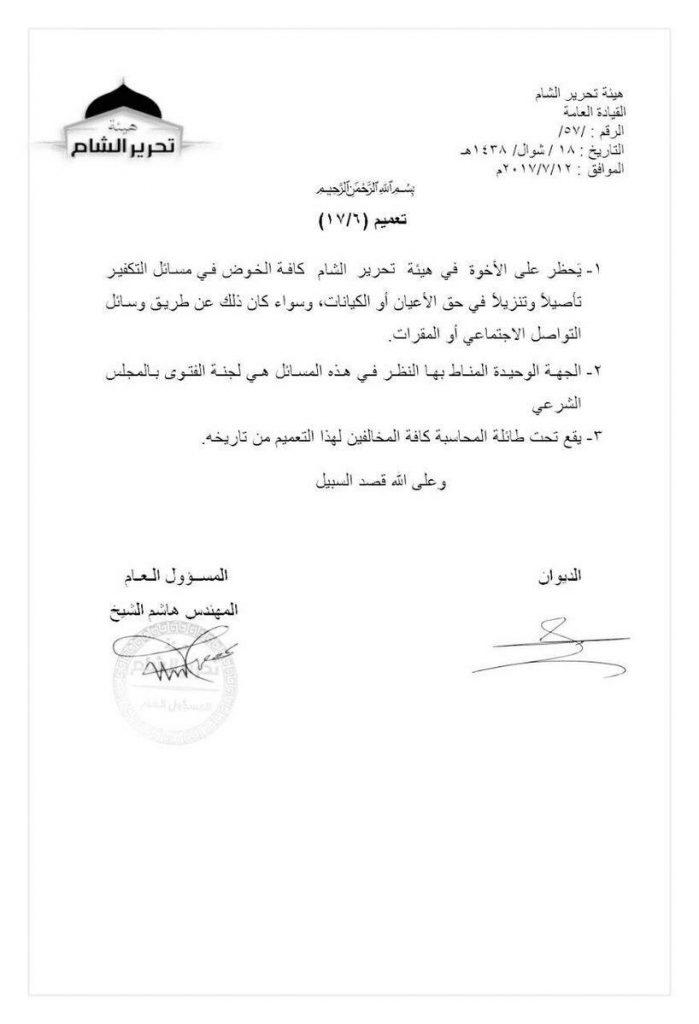 "Hay'at Tahrir al-Sham Reveals Its ""New"" Principles And Objectives"