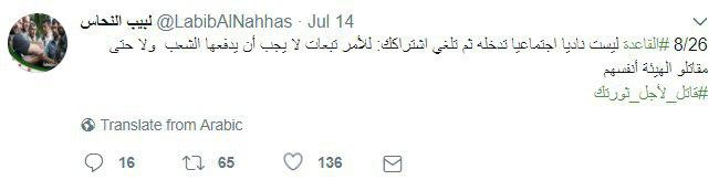 Former Ahrar al-Sham Official Accuses Hayat Tahrir Al-Sham Of Fueling Large Conflict In Idlib