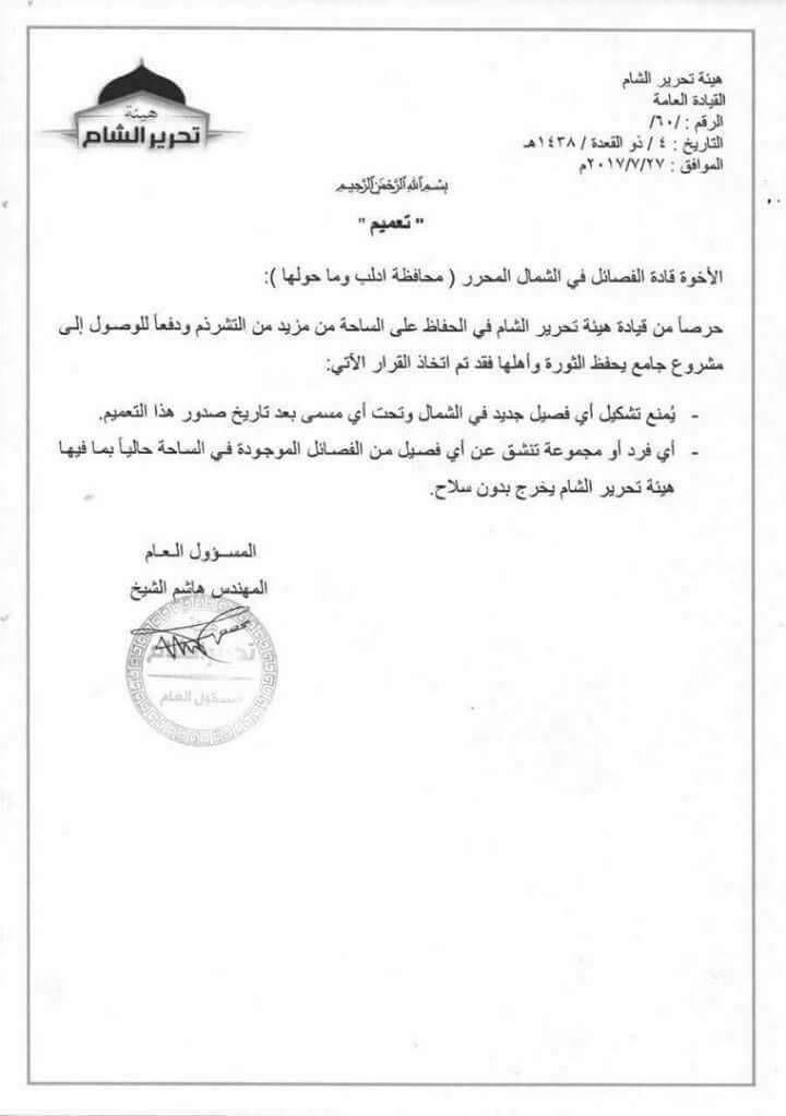 """Idlib州における新しい自由なシリア陸軍グループの形成を阻むアルカイダ """"禁止"""""""
