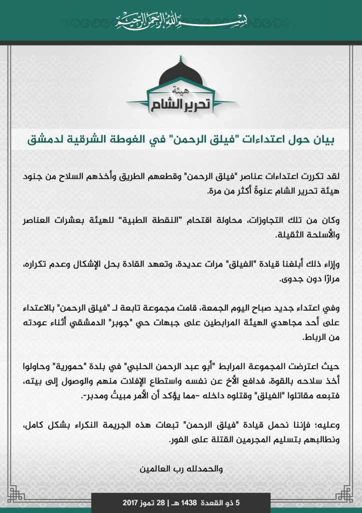 Tension Between HTS And Faylaq al-Rahman In Eastern Ghouta