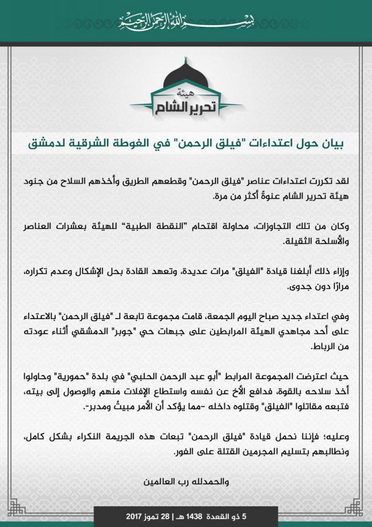 Tension Between HTS And Faylaq al-Rahman In Eastern Ghouta