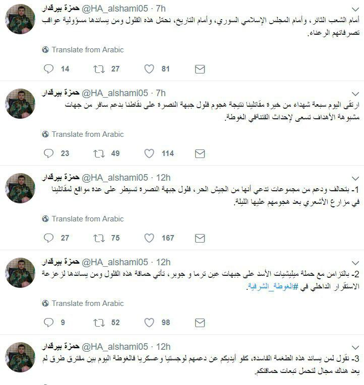 Hay'at Tahrir al-Sham Resumes Attacks Against Jaysh al-Islam In Eastern Ghouta