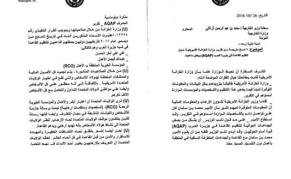 Egyptian Daily Releases Documents of Saudi Crown Prince's Support for ISIL, Al-Qaeda