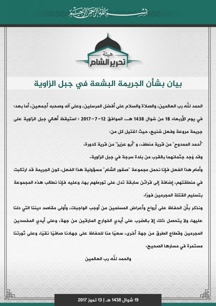 ISIS Attacks Hayat Tahrir al-Sham HQ Idlib As Tensions Grow In Province