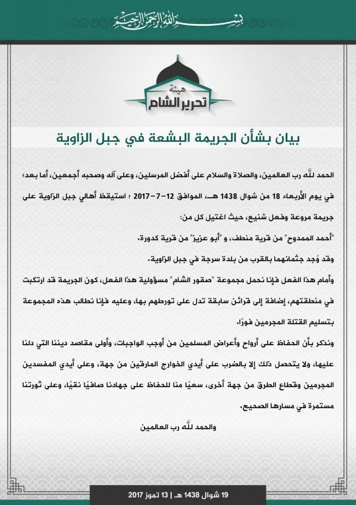 ISIS Attacks Hayat Tahrir al-Sham HQ Idlib As Tensions Grow In Province