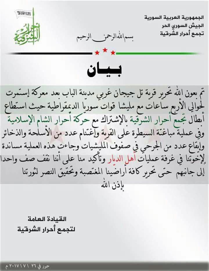 シリア陸軍を解放してください。北アレッポのYPGからJejan village villageを捕獲しました。