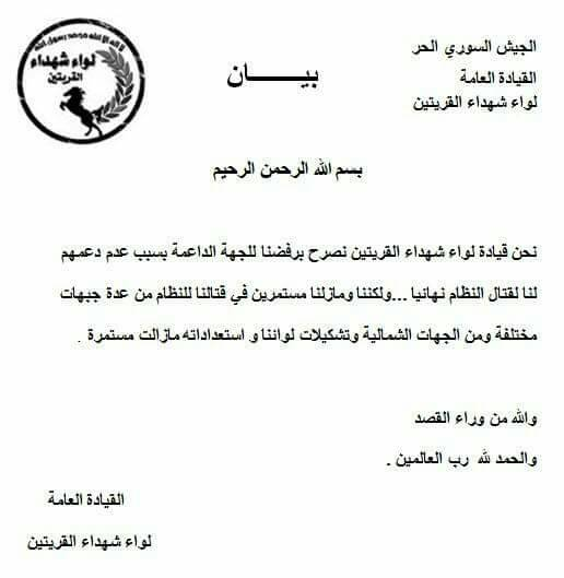 Shuhada al-Qaryatayn Brigade Cuts Off Its Relations With US-led Coalition In At Tanf