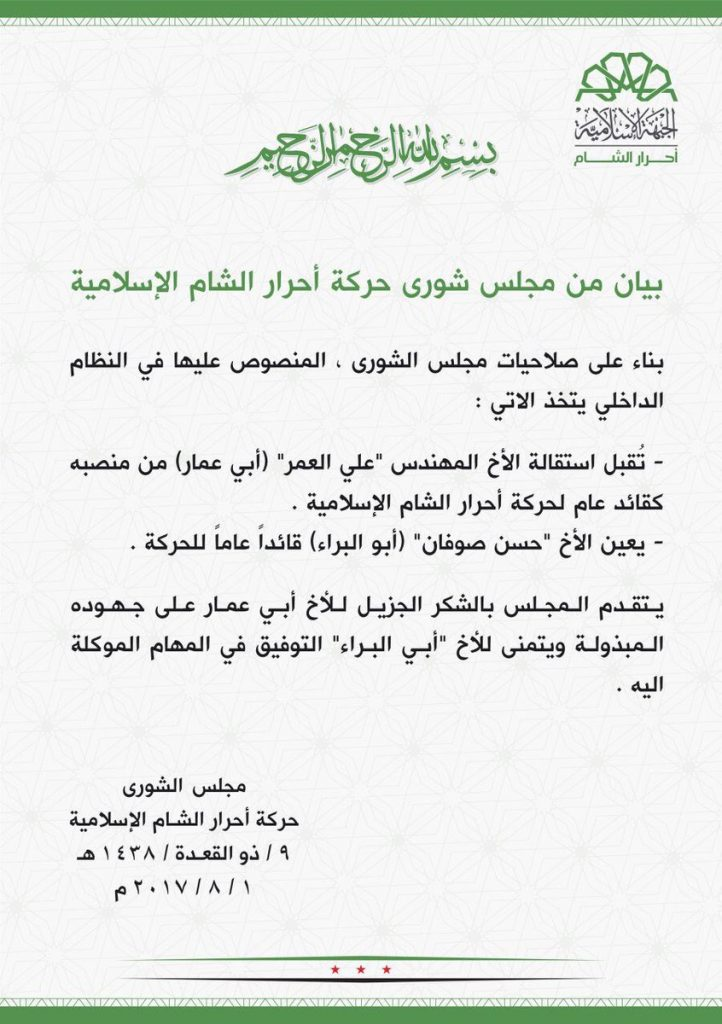 Ahrar al-Sham Appoints New Leader Following Lose Of Idlib City To Hayat Tahrir al-Sham