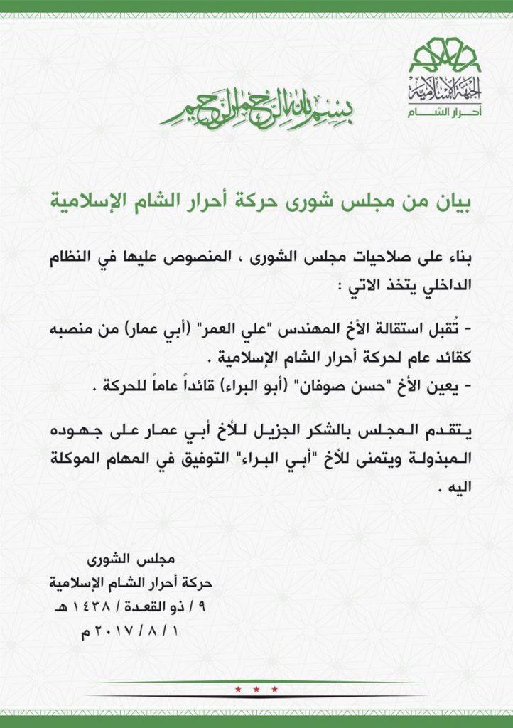 Ahrar al-Sham Appoints New Leader Following Lose Of Idlib City To Hayat Tahrir al-Sham