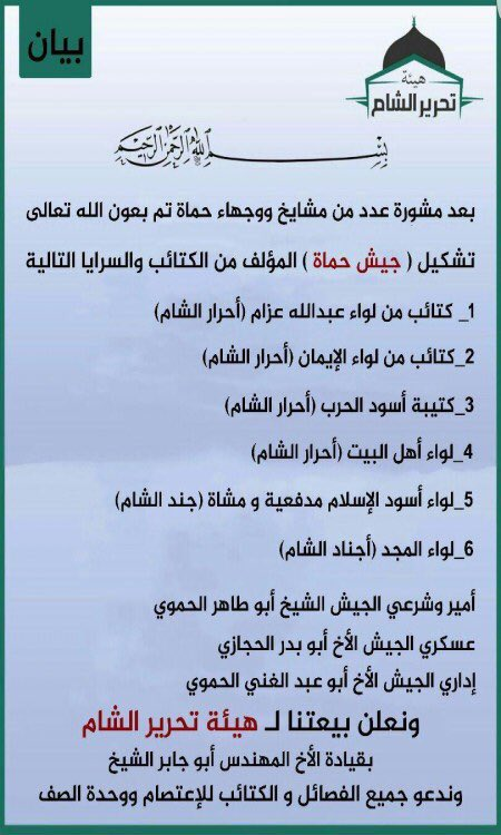 Hayat Tahrir al-Sham Consolidates Power In Idlib, Prepares For Large-Scale Military Actions Against Syrian Army
