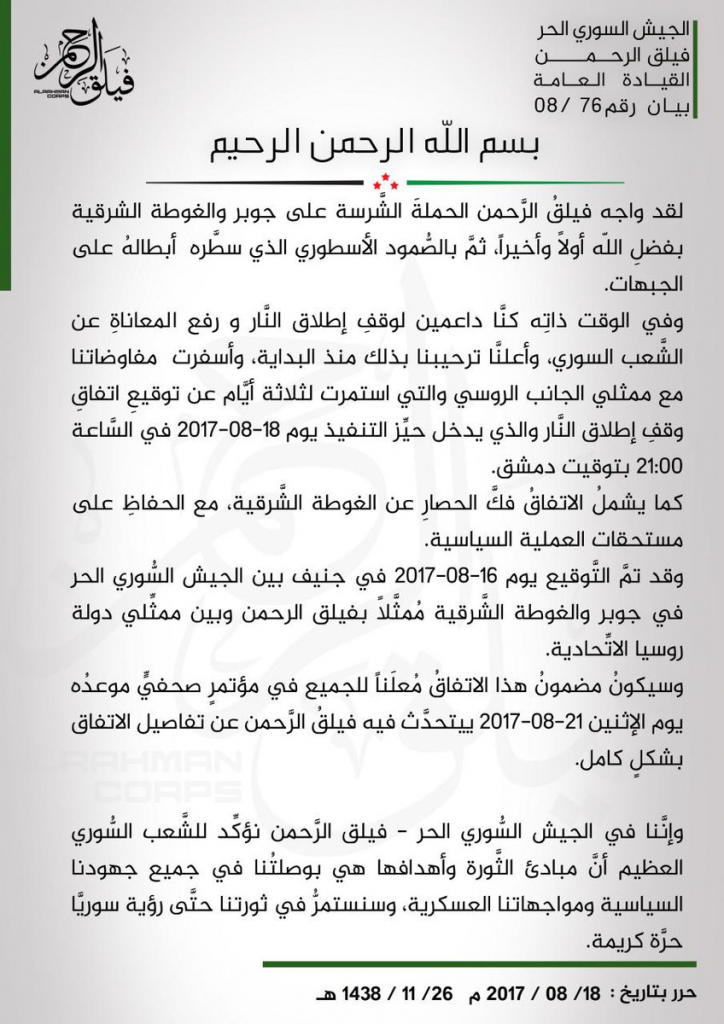 Faylaq al-Rahman Joins De-Escalation Agreement In Eastern Ghouta