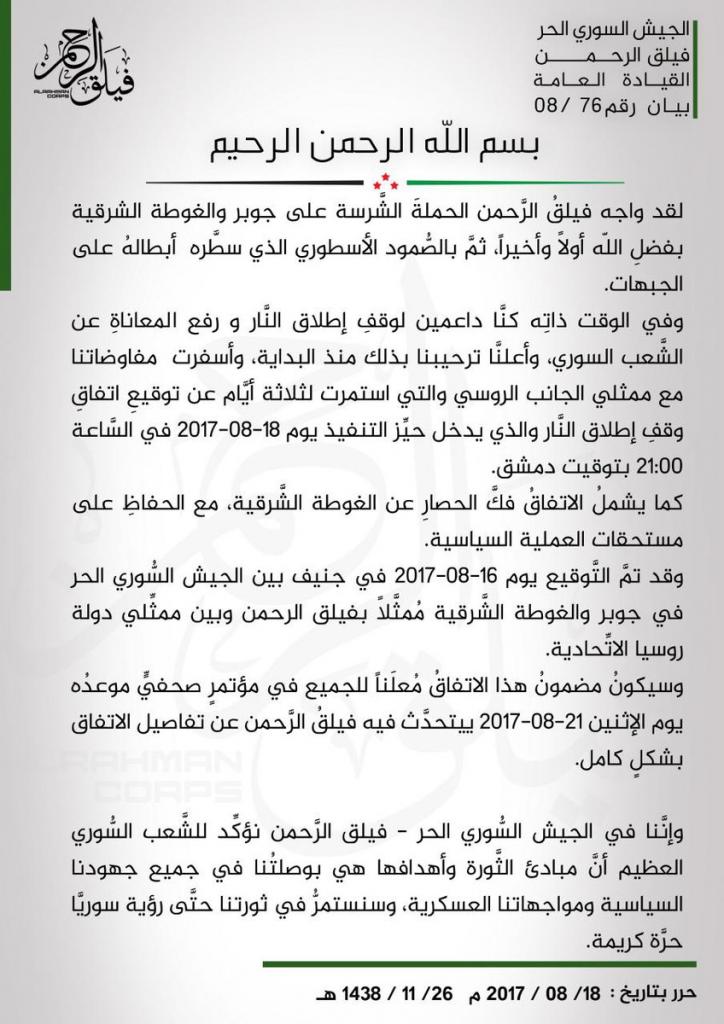 Faylaq al-Rahman Joins De-Escalation Agreement In Eastern Ghouta