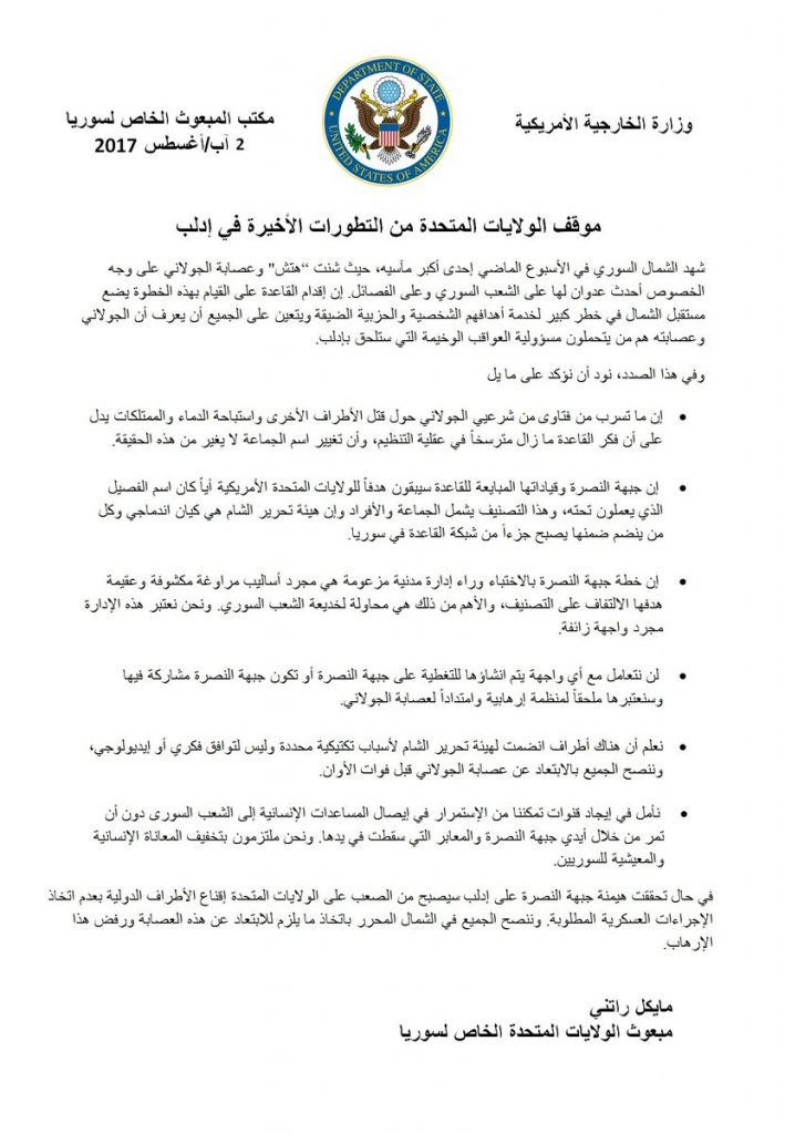 US Says It Will Not Be Able To Prevent Other Powers From Launching Military Operation In Idlib If HTS Seizes Whole Province