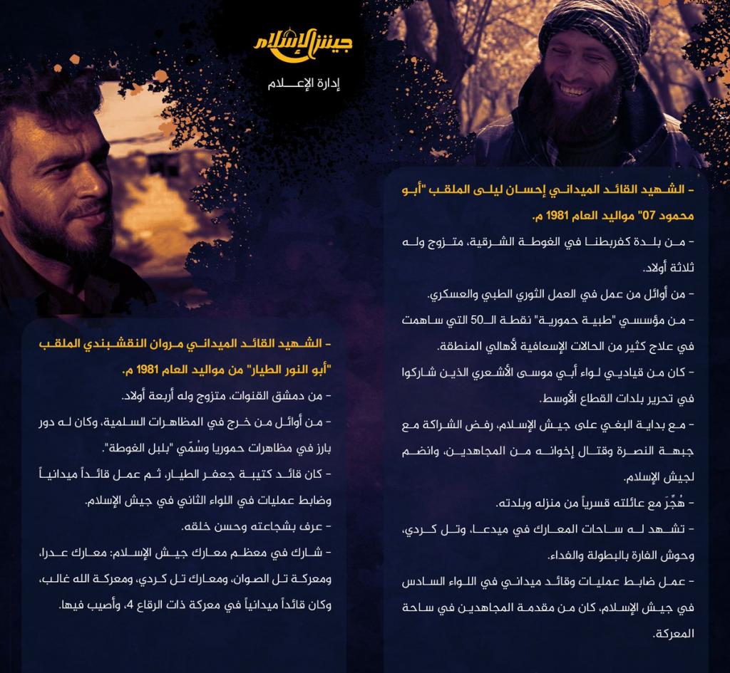 Fighting Between Faylaq al-Rahman And Jaysh al-Islam Erupts Once Again In Eastern Ghouta