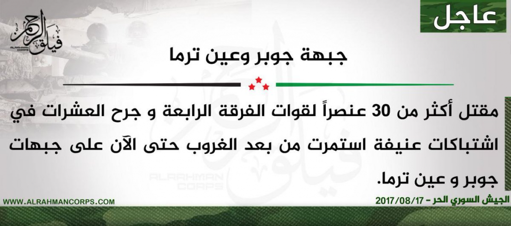 Syrian Army Captures More Buldings In Eastern Damascus, Faylaq al-Rahman Claims 30 Govt Soldiers Killed