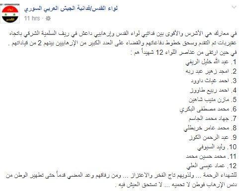 ISIS Kills 12 Fighters Of Liwa al-Quds In Eastern Hama Countryside