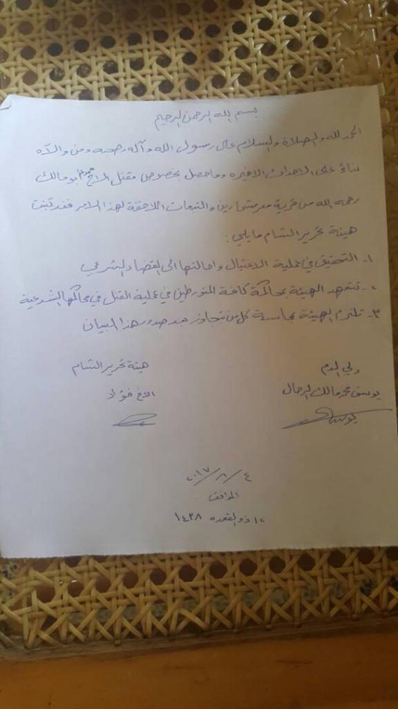 元Ahrarアル・シャム司令官は、イドリブで暗殺します