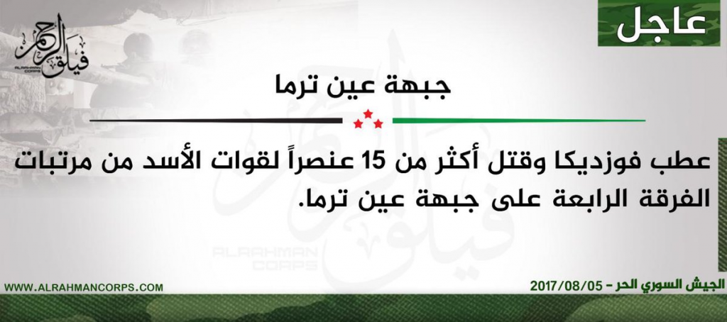 Fighting Ongoing In Jobar And Ayn Tarma In Eastern Damascus Despite Ceasefire