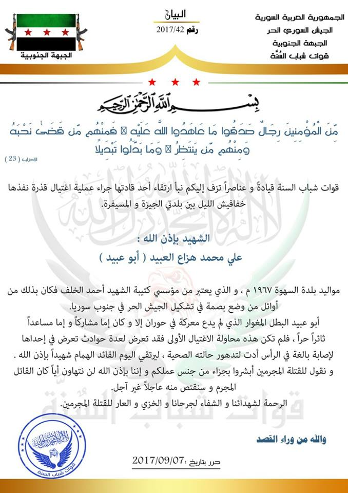 Two FSA Commanders Assasinated By Unknown Gunmen In Daraa Countryside