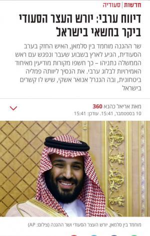 "Breaking News of Saudi Crown Prince's ""Secret"" Visit To Israel Brings Embassy Scramble"