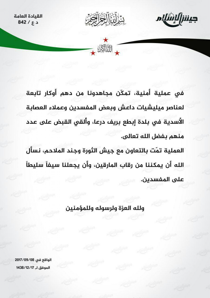 Jaish Al-Islam Carried Out Anti-ISIS Operation In Northern Daraa Countryside